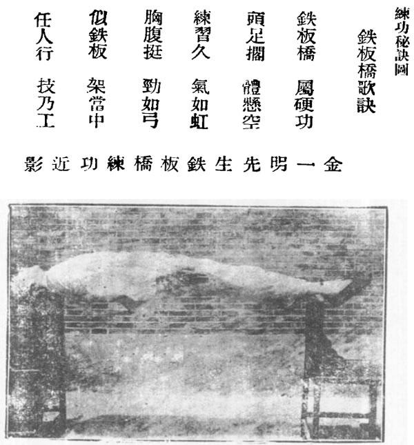 """Fundamentální silové cviky Practical Hung Kyun: """"Umění železné lávky"""" (Tit Baan Kiu Gung)"""