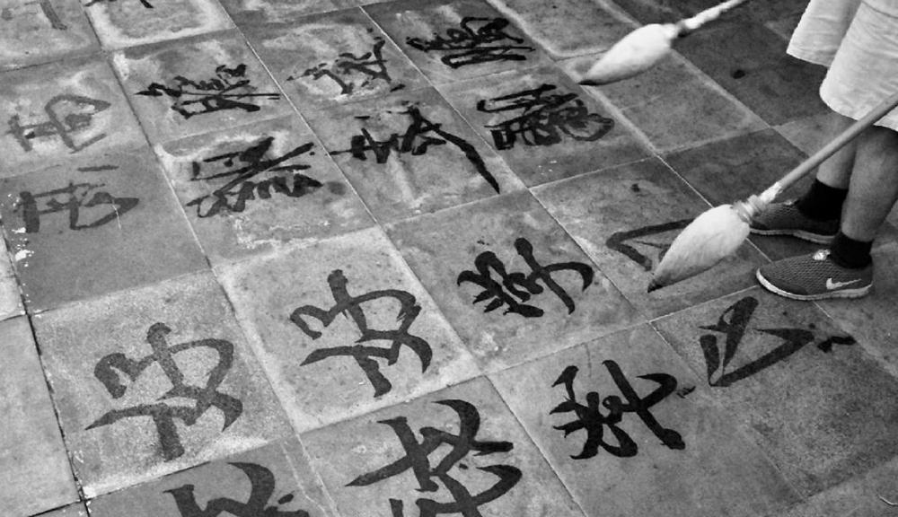 čínská kaligrafie